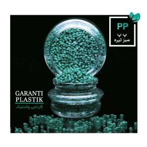 گرانول پلاستیک سبز تیره