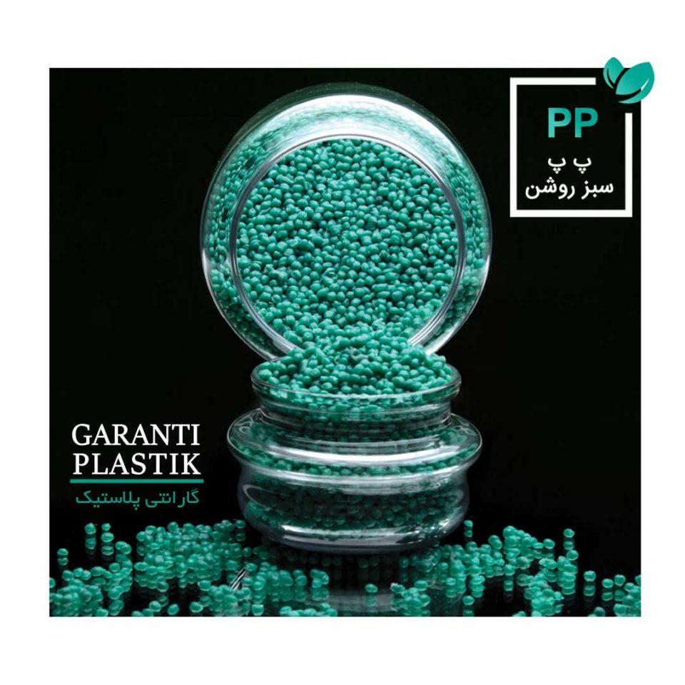 گرانول پلاستیک سبز روشن
