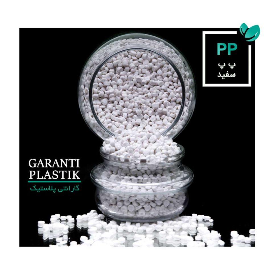 گرانول پلاستیک سفید