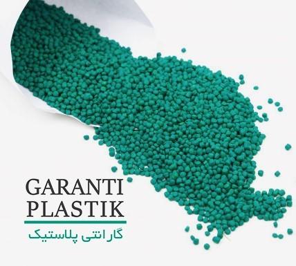 گارانتی پلاستیک گرانول پلی اتیلن