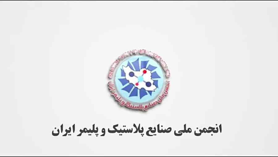 انجمن ملی صنایع پلیمر ایران
