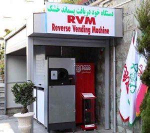 نصب دستگاه های خوددریافت پسماند در شمال تهران