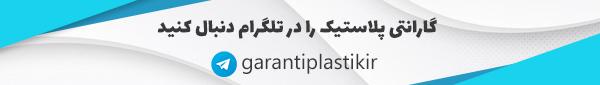 کانال تلگرام گارانتی پلاستیک